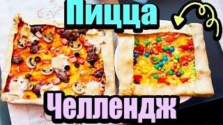 ПИЦЦА челлендж | Pizza Challenge  - с маршмеллоу, кетчупом, m&m's,  луком, нуттелой | KRISTINA KORS