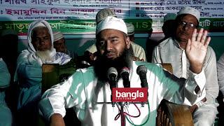 Bangla Waz K Bollo Apnar Salat Kobul Hobe by Mujaffor bin Mohsin - New Bangla Waz 2017