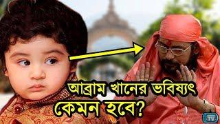 আব্রাম খান জয় এর অতীত ভবিষ্যত নিয়ে একি বললেন এই জ্যোতিষী!   Shakib Khan Baby Abram Khan Joy birthday