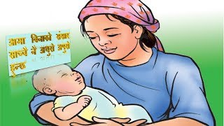 Nepali Mother day song dedicated to all mothers