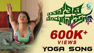 Thatana Thiti Mommagana Prastha - Hot Yoga Song | Video Full Song | Subha Punja, Loki