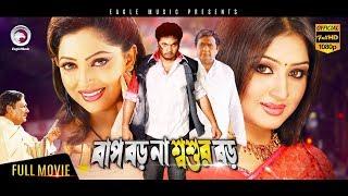 Blockbuster Bangla Movie | Bap Boro Na Shoshur Boro | Samrat, Resi | Eagle Movies (OFFICIAL)