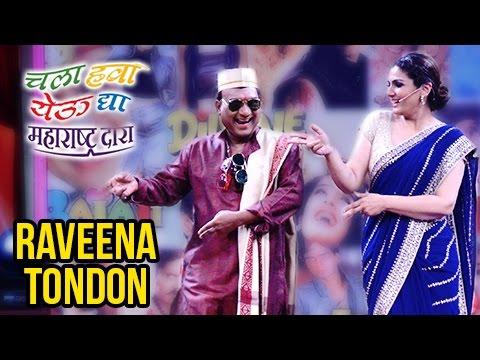 Chala Hawa Yeu Dya | Raveena Tondon Special | Bhau Kadam, Nilesh Sable | Zee Marathi