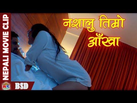 नशालु तिम्रो आँखा  || Nepali Movie Clip || Misson Paisa