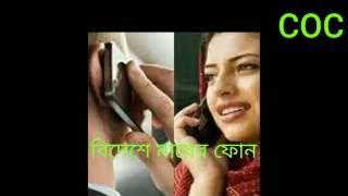 বিদেশে মায়ের ফোন  Comedy of Chittagong 2016