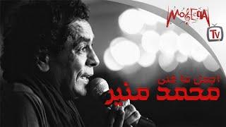 Mohamed Mounir - أجمل ما غني محمد منير