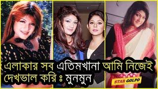 মুনমুন :এলাকার সব এতিমখানা আমি নিজেই দেখভাল করি | Bangladeshi Actress Munmun
