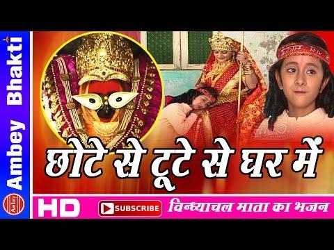 Xxx Mp4 Vindhyachal Bhajan 2016 Chote Se Toote Se Is Ghar Main Super Hit Mata Bhajan Ambey Bhakti 3gp Sex