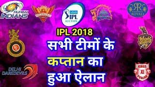 IPL 2018: Captains of all IPL frenchaiz announced CSK RCB RR DD KKR KXIP SRH MI