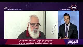 اليوم - مدير مستشفى بنها الجامعي : حالة الحج مصطفى جيدة جدًا تم نزع الشرائح والمسامير