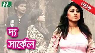 Funny Bangla Natok -The Circle | Sumaiya Shimu | Jitu Ahsan  | Full natok