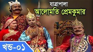 Jatra Pala -  Alomoti Prem Kumar | যাত্রাপালা - আলোমতি প্রেমকুমার | Part #01/04