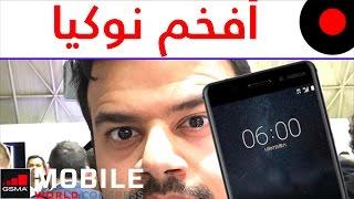 😁 أول نظرة على هاتف نوكيا 6 Nokia 6