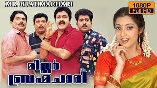 Mr. Brahmachari   New Malayalam full length movie   Comedy Malayalam   Mohanlal   Meena   Jagadish