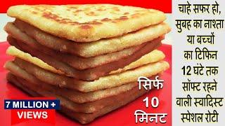 अगर एक बार बनायेंगे तो बार बार बनानी पड़ेगी ऐसी है ये रोटी स्वाद मुह से नहीं उतरेगा-Aloo Roti