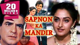 Sapnon Ka Mandir (1991) Full Hindi Movie | Jeetendra, Jaya Prada, Kader Khan, Asrani