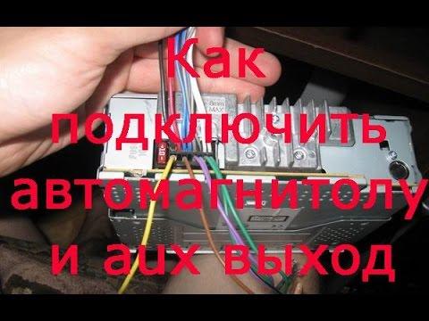 Xxx Mp4 Как подключить автомагнитолу и вывести Aux выход 3gp Sex