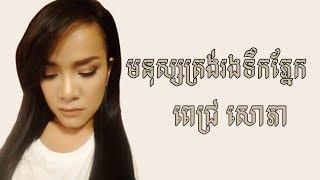មនុស្សត្រង់រងទឹកភ្នែក - ពេជ្រ សោភា (ភ្លេងសុទ្ធ) | Monus Trong Rong Tek Pnek - Pich Sophea | karaoke
