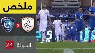 ملخص مباراة الهلال والشباب فى الجولة 24 من دوري جميل