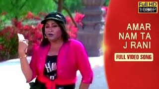 Amar Nam Ta Je Rani | Ghar Jamai | Prosenjit | Namrata | Latest Bengali Song | Eskay Movies