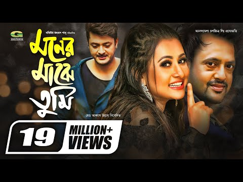 Moner Majhe Tumi | Full Movie | Riaz | Purnima | Biplab Chatterjee
