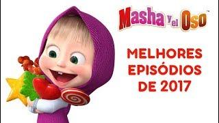 Masha y el Oso - Melhores Episódios de 2017 🎬