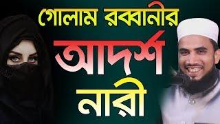 Golam Rabbanir আদর্শ নারী  Bangla Waz 2019 adoso nari Islamic Waz Bogra