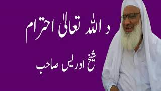 MOLANA MUHAMMAD IDREES SAHIB DA ALLAH AKHTIRAM