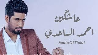 احمد الساعدي - عاشكين ( اوديو حصريا ) Ahmad Al Saedya - Eashikink