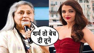 ऐश्वर्या के बोल्ड सीन पर भड़क गईं थीं जया बच्चन, बोलीं थीं-