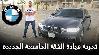 تجربة قيادة بي ام دبليو الفئة الخامسة الجيل السابع + الأسعار والفئات BMW Series 5