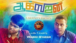 என் தெய்வப்பெண்ணே | Tamil Short Film 2017 | Madras Meter