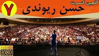 Hasan Reyvandi HD - Selection 7 | گلچین کنسرت - حسن ریوندی