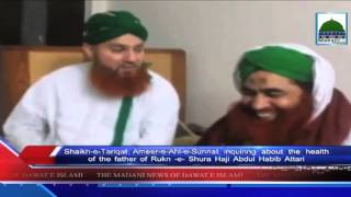 News Clip 23 Feb   Ameer e Ahlesunnat ki Haji Abdul Habib Attari kay Walid Sahib se Ayadat