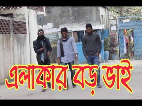 Xxx Mp4 Elakar Boro Vai Episode 01 Bangla New Funny Video 2018 4k 3gp Sex