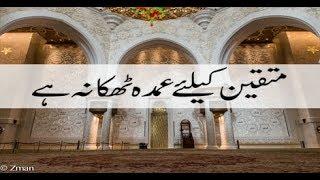 Baseerat-Ul-Quran - 23rd April 2018 - ARY Qtv