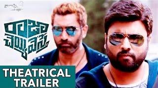 Raja Cheyyi Veste Theatrical Trailer | Nara Rohit, Isha, Nandamuri Taraka Ratna | Pradeep | Review