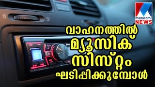 Music system installation | Fast Track | Manorama News