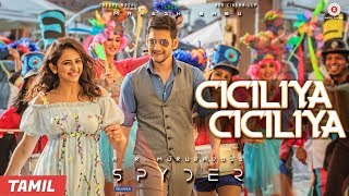 Ciciliya Ciciliya (Tamil) - Spyder | Mahesh Babu | AR Murugadoss | Harris Jayaraj