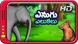 Enugu Elukalu - Telugu Stories for Kids | Panchatantra kathalu | Moral Short Story for children