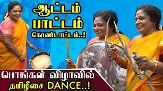 மான் கராத்தே Dance ஆடிய தமிழிசை..! | Thamilisai Pongal Celebration