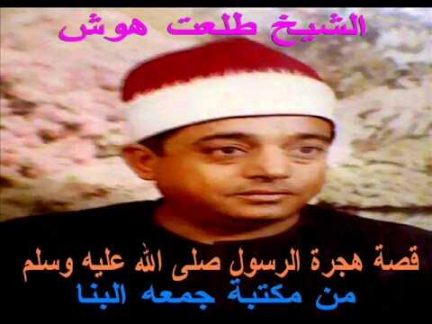 الشيخ طلعت هواش قصة هجرة الرسول صلى الله عليه وسلم منمكتبة جمعه البناGTTGKI