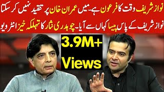 Chaudhry Nisar Exclusive Interview - On The Front with Kamran Shahid - 19 March 2018 | Dunya News