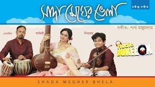 Tagore Songs Album 2017   Sada Megher Bhela   Full Album   Audio Jukebox