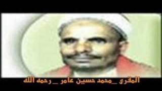 سورة الملك للقارئ الشيخ محمد حسين عامر رحمه الله