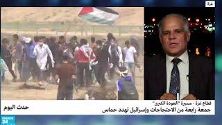 """قطاع غزة - مسيرة """"العودة الكبرى"""" : جمعة رابعة من الاحتجاجات وإسرائيل تهدد حماس"""