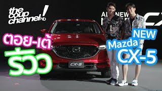The Coup Channel : รีวิวเจาะลึก NEW Mazda CX-5 (2017)