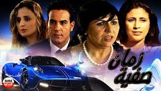 فيلم مغربي زمــــان صـــفية ( Film Zman Safya HD