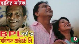 Bangla Comedy Natok | BPL Barishal Private Ltd | Ep 03 | Hasan Masud, Mir Sabbir, Monalisa
