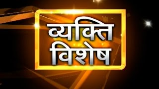 Vyakti Vishesh : Bahubali Vs Bajrangi Bhaijaan